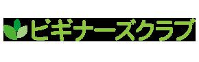 ビギナーズクラブロゴ