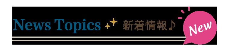 松島新地、九条の女性高収入求人アルバイトサイト!新着情報